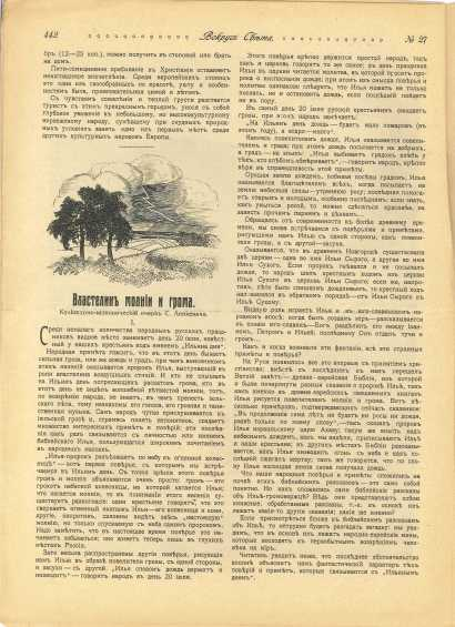 Vokrug_sveta_№27_21.07.13_12