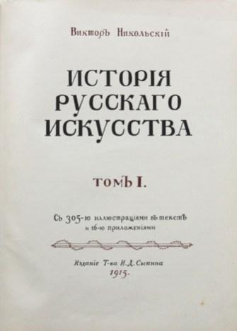Nikolskiy_1915_02