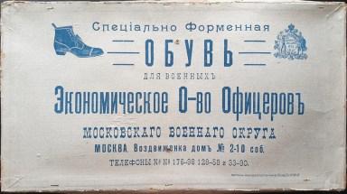 Крышка от обувной коробки Экономического общества офицеров