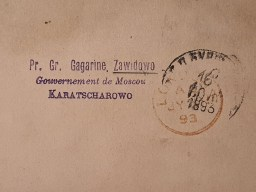старое письмо, князь григорий григорьевич гагарин, усадьба карачарово близ корчевы