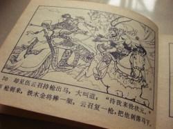 Lianhuanhua (Historisches)