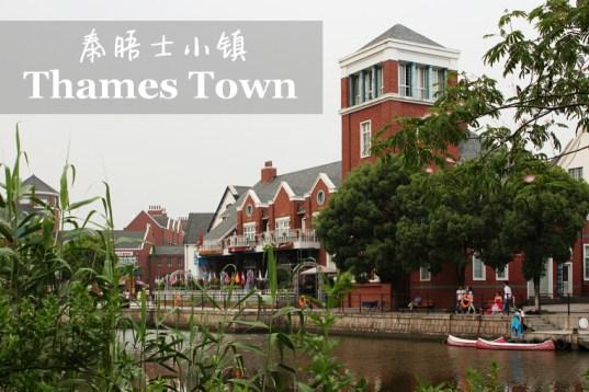 Thames Town, Songjiang