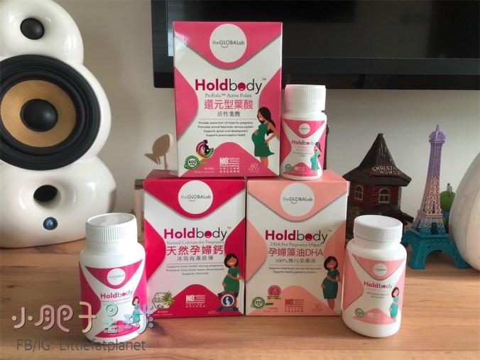 【懷孕】營養補充品推介HoldBody | 小肥子星球