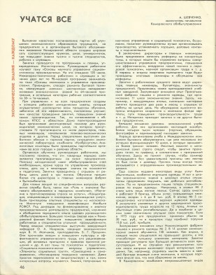 journal_slujba_byta_125