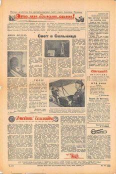 Artek_Pionerskaya pravda_Artekovsi v gostiax u Mami P Morozova_Slet Pionerov Ukraini_25-07-1947_4