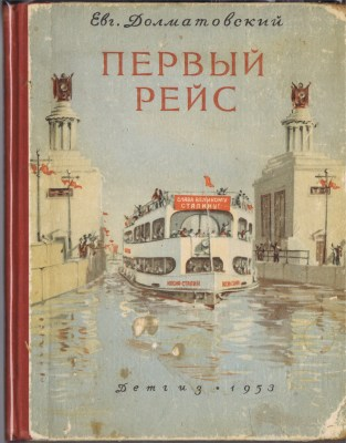 Обложка путевого дневника