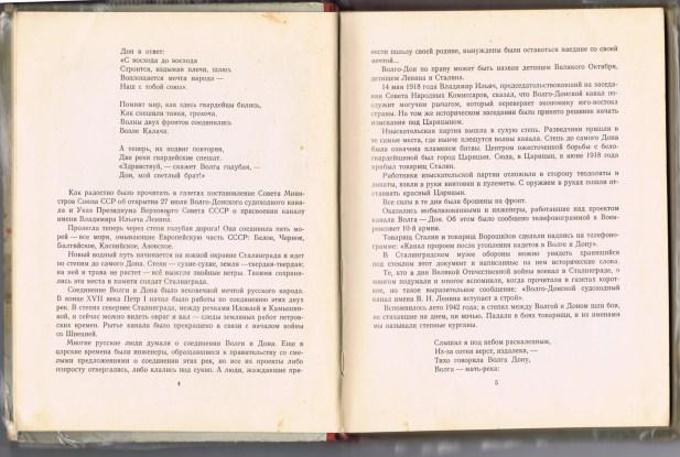 """Глава1. """"История Волго-Донского судоходного канала"""", с. 4-5."""