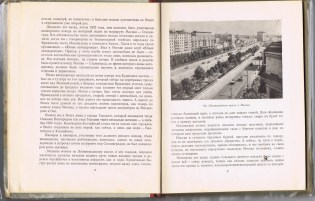 """Глава 2. """"Отплытие 18.07.1952"""", с. 8-9."""