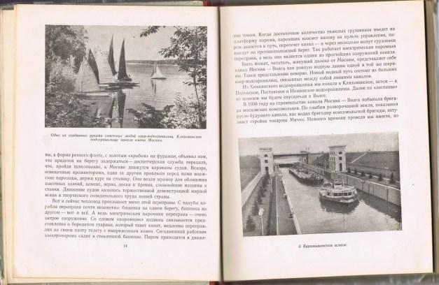 """Глава 2. """"Отплытие 18.07.1952"""", с. 14-15."""