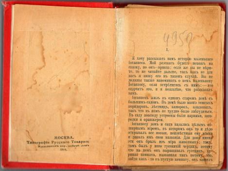 """Первая страница романа """"Маленький Иоганнес"""" Ф.Ван-Эйдена."""