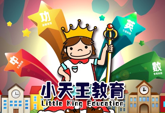 littleking全科補習