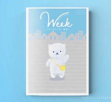 イラスト集「week-しろくまのいる一週間-」