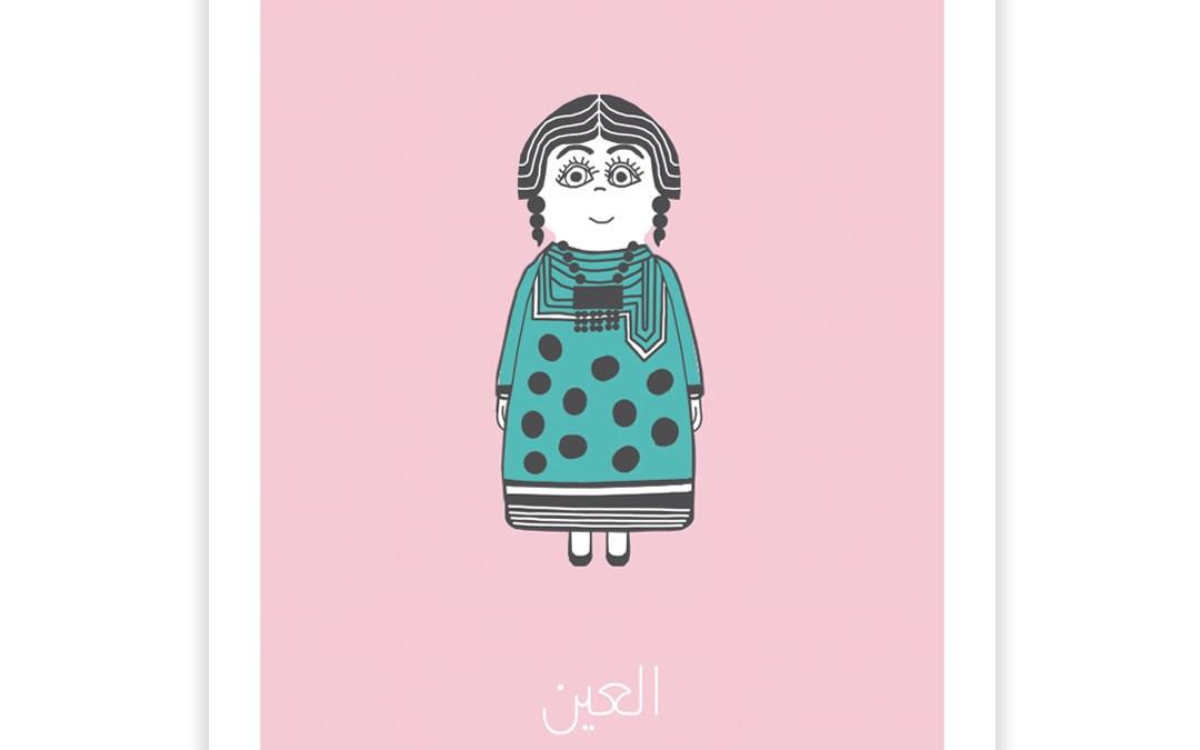 Personalised Digital A4 Print, Emirati Girl, United Arab Emirates Region