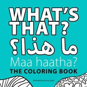 What's That? Maa Haatha? Coloring Book by Emma Apple