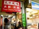 Tianjin Dumpling House