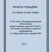 Рената Гальцева. Почему не удается обустроить Россию