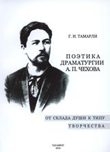 Поэтика драматургии А. П. Чехова (От склада души к типу творчества)