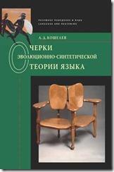 А. Д. Кошелев. Очерки эволюционно-синтетической теории языка