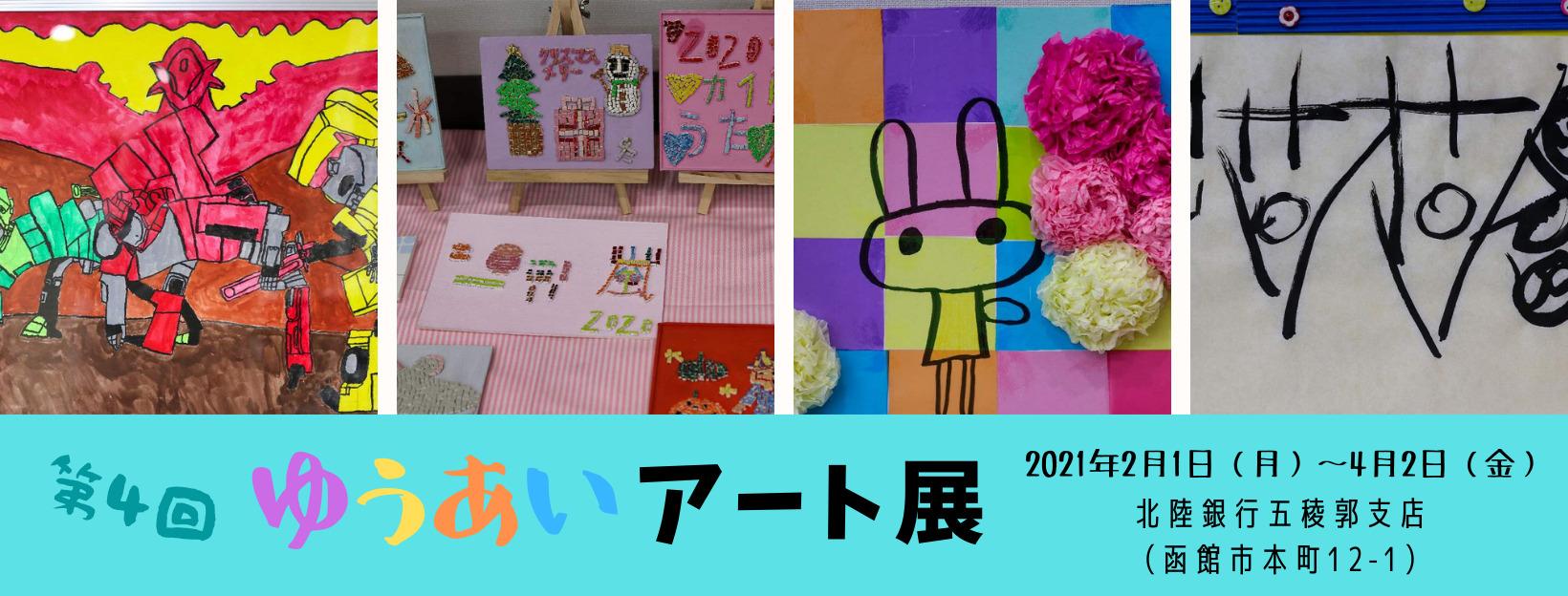 「第4回ゆうあいアート展」を開催します。