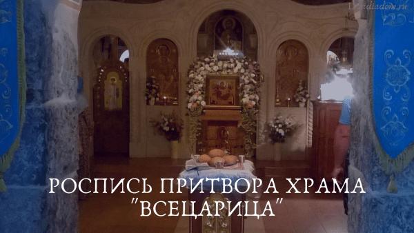 """Роспись притвора храма """"Всецарица"""""""