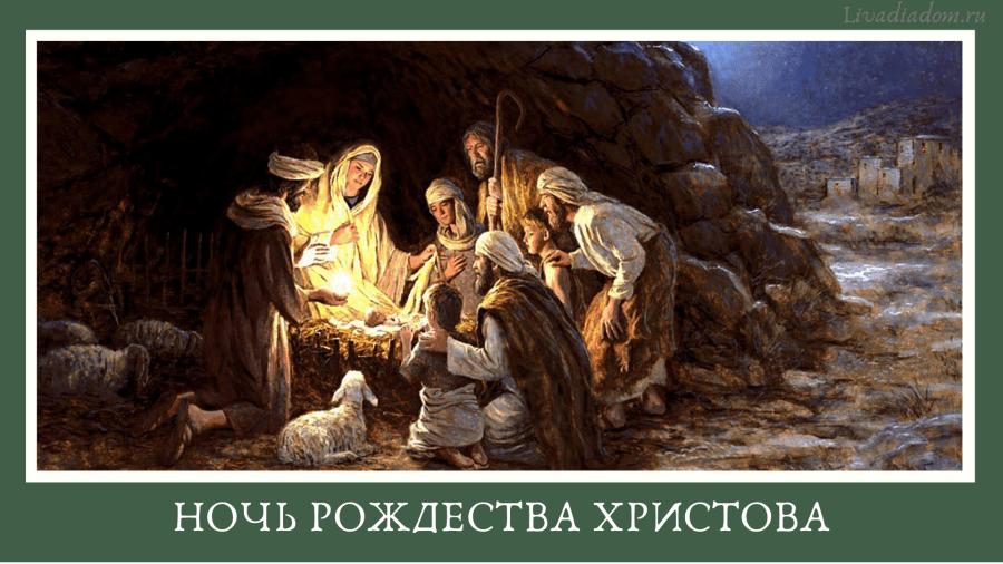 Ночь Рождества Христова