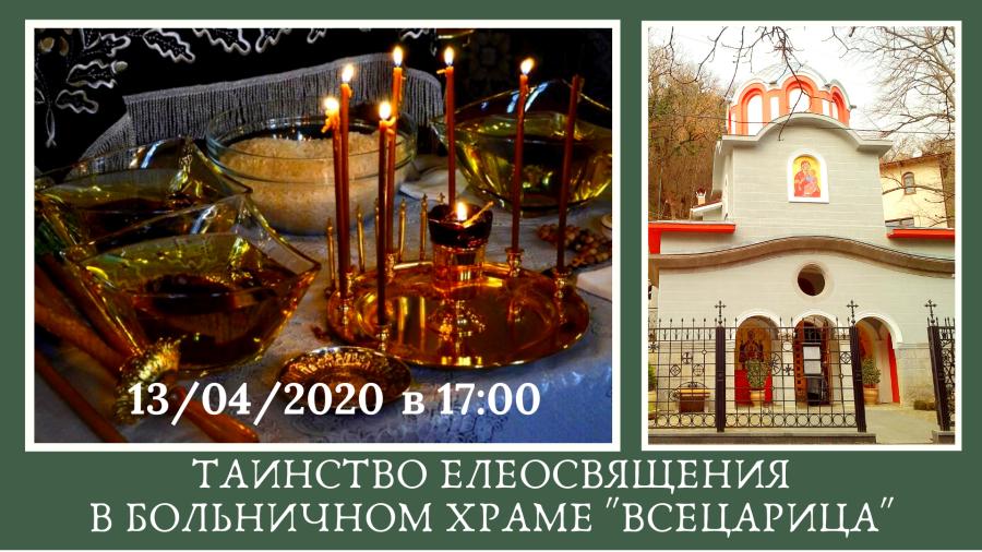 """Соборование в храме """"Всецарица"""""""