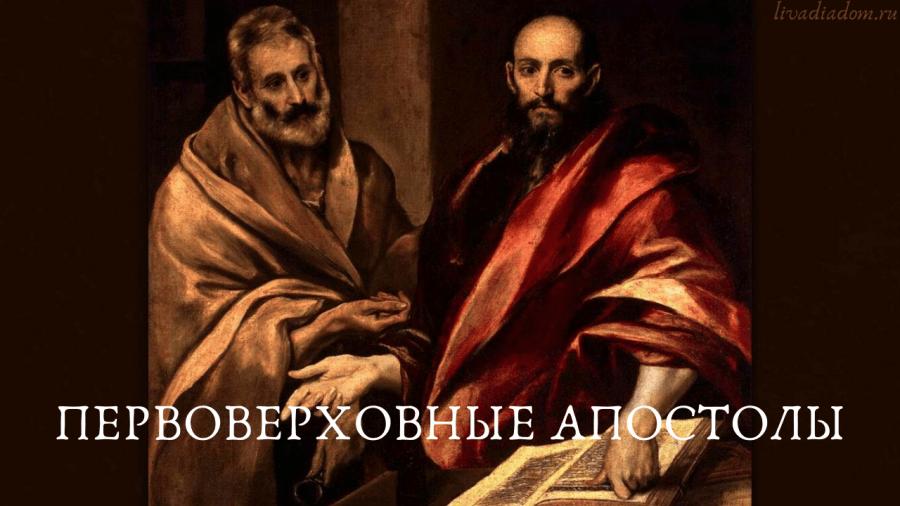 Первоверховные апостолы