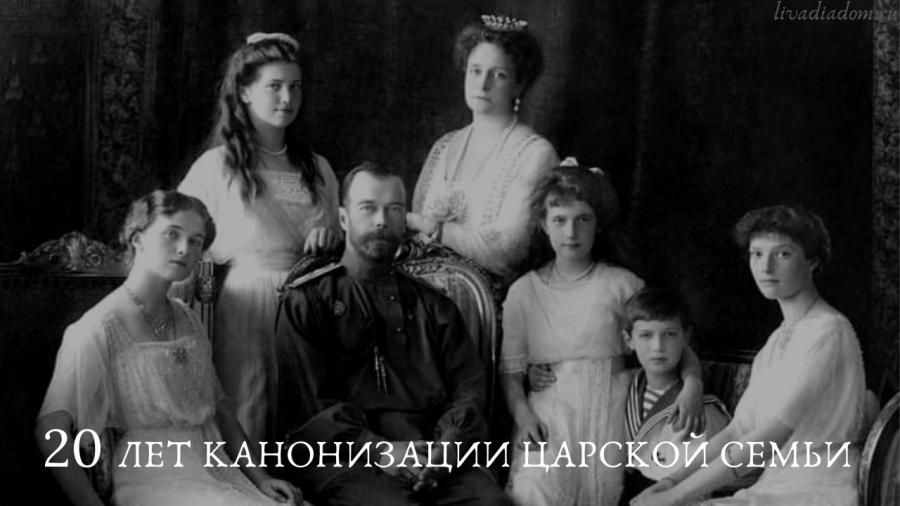 20 лет канонизации Царской семьи