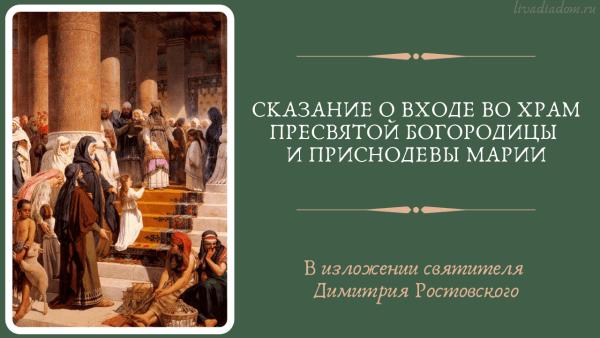 Сказание о входе во храм Пресвятой Богородицы