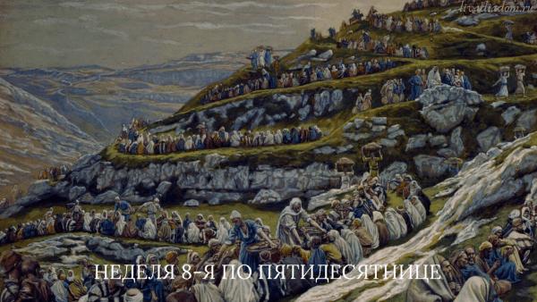 Неделя 8-я по Пятидесятнице