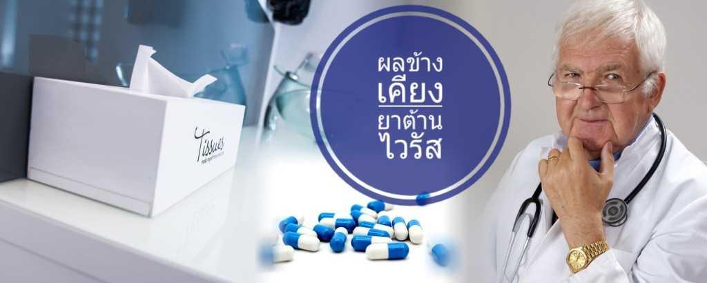 ผลข้างเคียงของยาต้านไวรัส