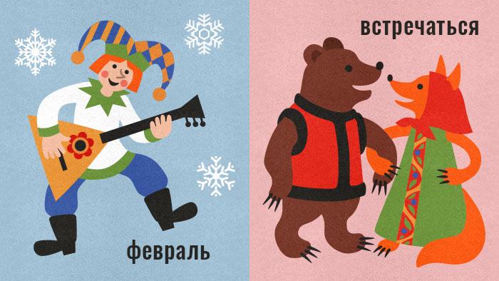 Wörter im Russischen Februar