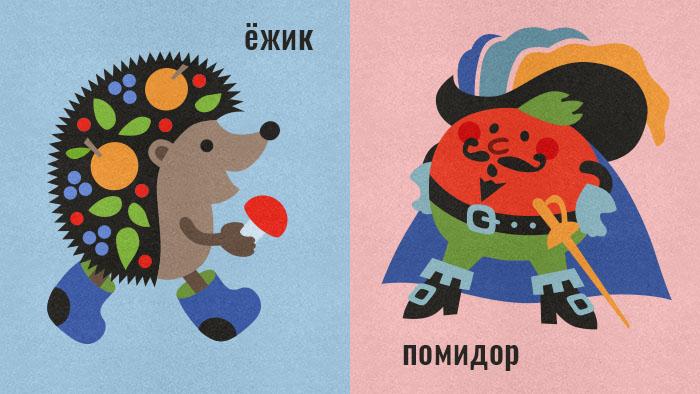 le mot hérisson en russe