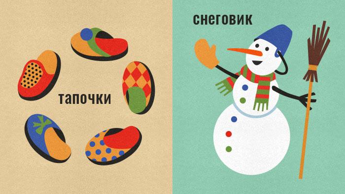 palavras russas