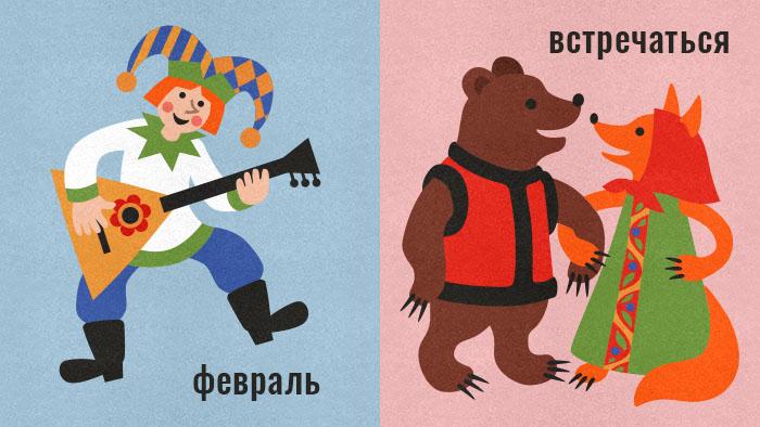 palavras russas favoritas