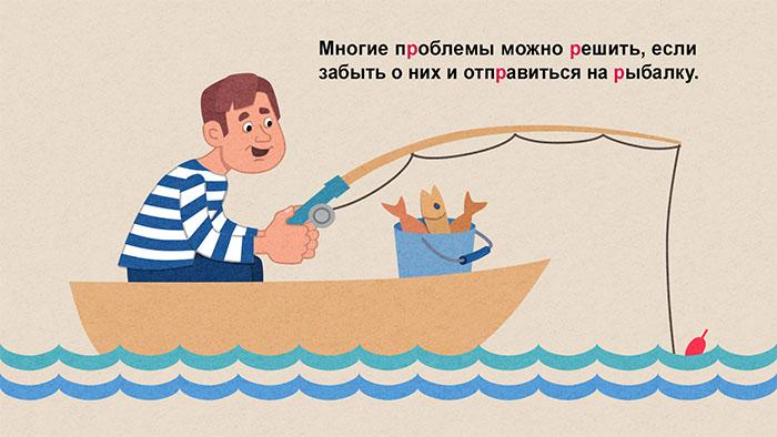 Многие проблемы можно решить, если забыть о них и отправиться на рыбалку.