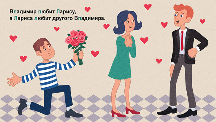Владимир любит Ларису, а Лариса любит другого Владимира.