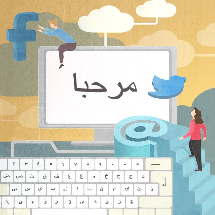 Aprender árabe puede impulsar tu carrera