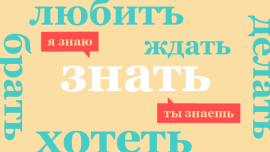 The 15 Most Common Russian Verbs