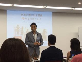 コミュニケーションエナジー東京特別講座「未来を創り出す習慣 今やるべきこと」受講レポート〜1日は一生の縮図だ!