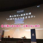 亀山敬司×藤原和博「AI時代をどう生きるか」トークイベントからの学び ②