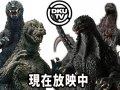 Daikaiju TV がライブ!