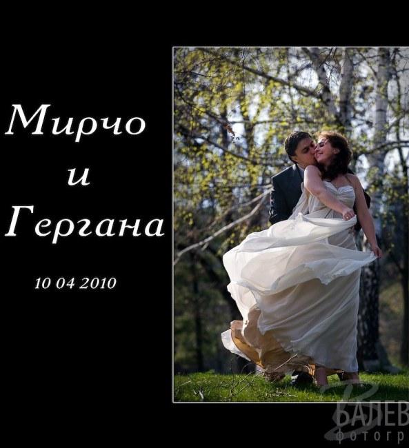 Сватбен албум - Гергана и Мирчо