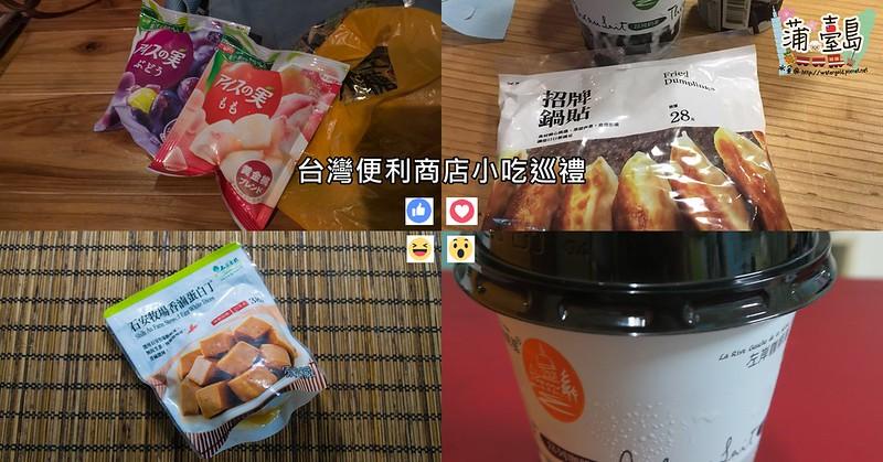 【食.台灣】2016年4月台灣便利商店小吃巡禮