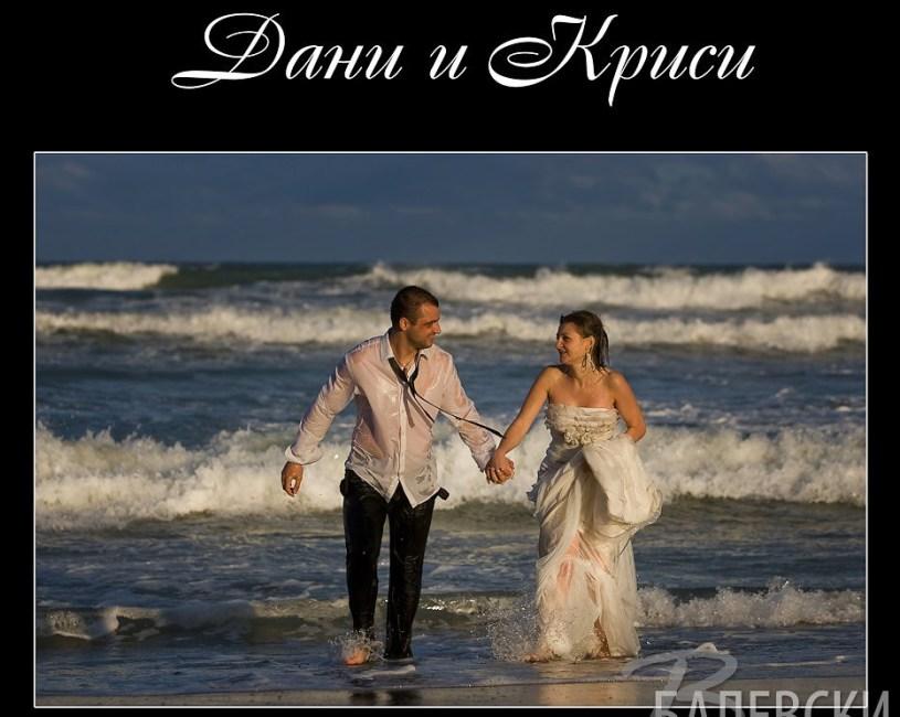 Албум - Дани и Криси