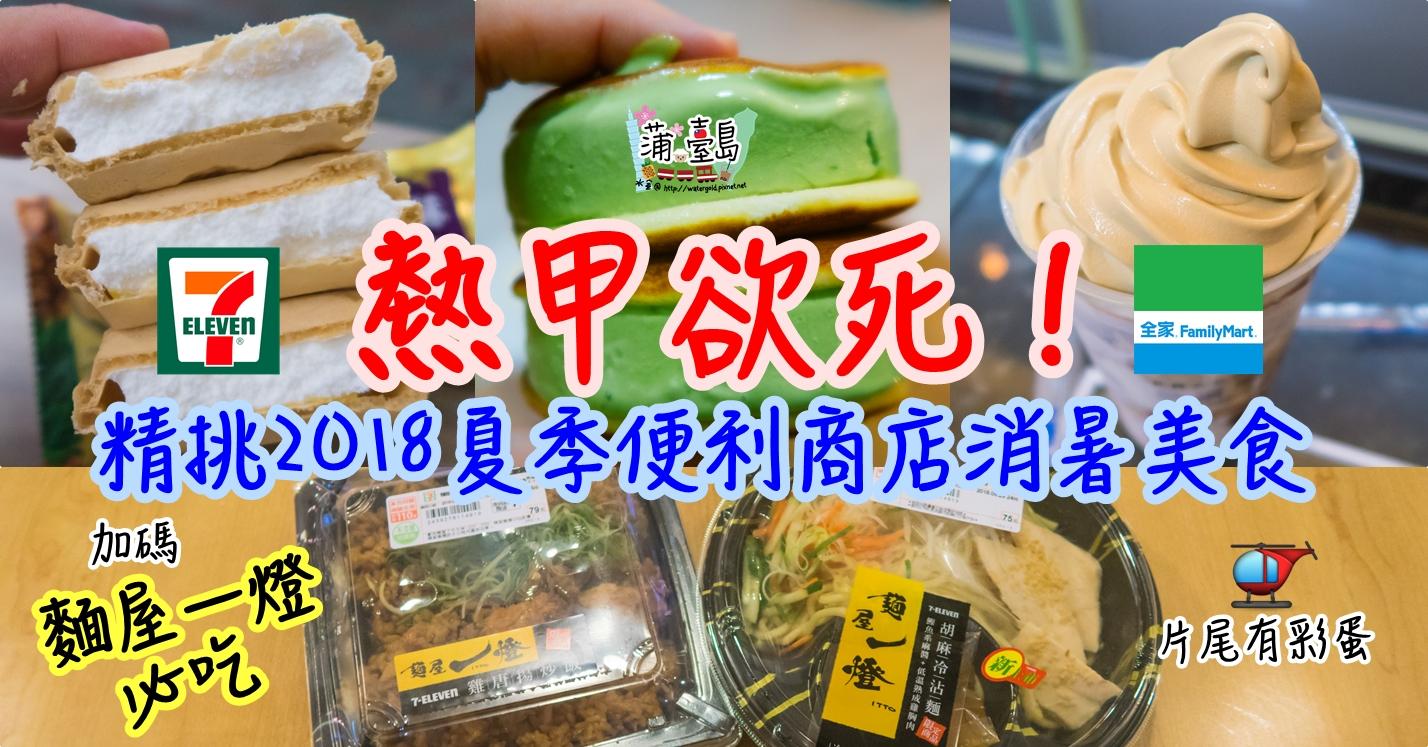 【食.台灣】熱甲欲死! 精挑2018夏季便利商店消暑美食
