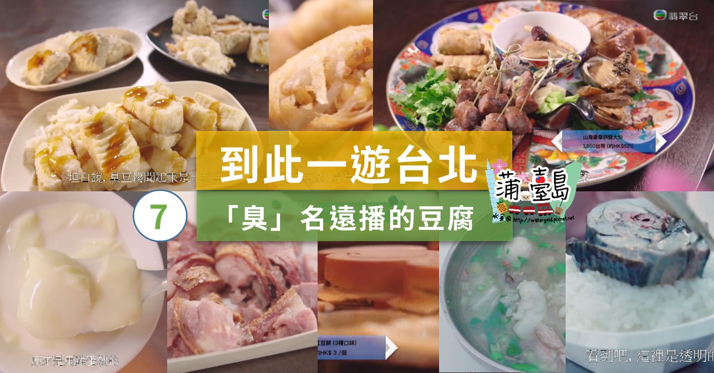【視.台灣】20180724 到此一遊台北 第7集 – 「臭」名遠播的豆腐
