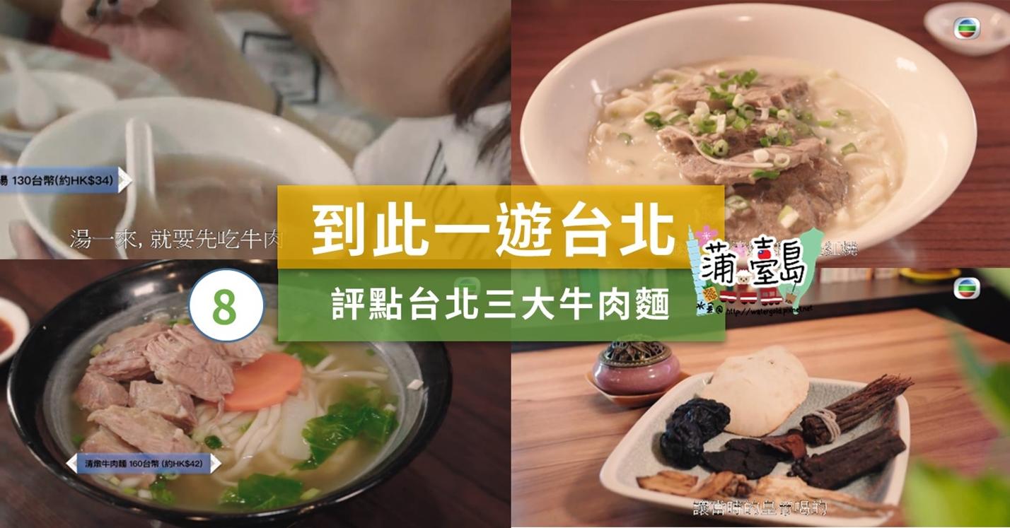 【視.台灣】20180725 到此一遊台北 第8集 – 評點台北三大牛肉麵