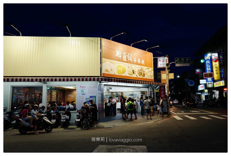 台南餐廳,港式茶點,聯盈發,脆皮叉燒包,茶餐廳 @薇樂莉 Love Viaggio   旅行.生活.攝影