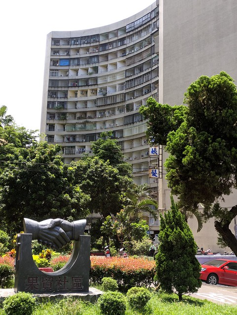 Guo Mao apartment complex, Kaohsiung